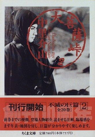 大菩薩峠〈2〉 (ちくま文庫)の詳細を見る