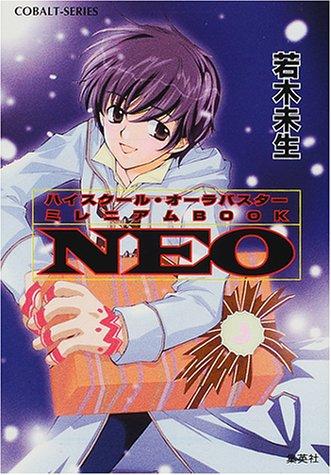 NEO ハイスクール・オーラバスター ミレニアムBOOK (ハイスクール・オーラバスターシリーズ) (コバルト文庫) - 若木 未生, 高河 ゆん
