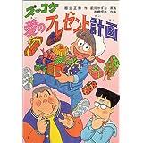 ズッコケ愛のプレゼント計画 (新・こども文学館)