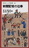 新聞記者の仕事 (岩波ジュニア新書)