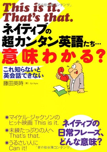 This is it.That's that.ネイティブの超カンタン英語たち…意味わかる?の詳細を見る