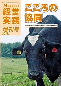 [全国共同出版]の農業協同組合経営実務 2018年増刊号 (2018-09-15) [雑誌]