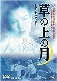 草の上の月 [DVD]
