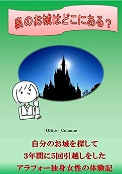[大塚ひとみ]の私のお城はどこにある?