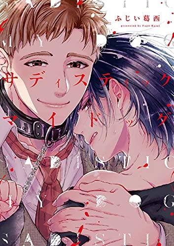 サディステックマイドッグ (MIKE+コミックス)