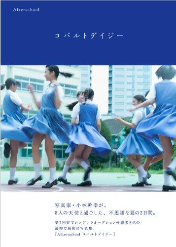 第7回東宝シンデレラ写真集『Afterschool コバルトデイジー』