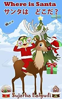 Children's book: Where is Santa. Santaha dokoda: Children's English-Japanese Picture Book (Bilingual Edition), Japanese kids book,Japanese Baby book,Japanese ... Japanese English books for children 1) by [Sujatha Lalgudi]