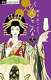 ぴんとこな (12) (Cheeseフラワーコミックス)