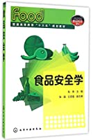 食品安全学(普通高等教育十三五规划教材)/食品科技系列