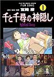 千と千尋の神隠し―Spirited away (1) (アニメージュコミックススペシャル―フィルム・コミック)