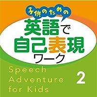 子供のための 英語で自己表現ワーク 2 CD Speech Adventure for Kids CD