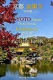 京都 金閣寺 写真集 KYOTO Japan Kinkaku-ji Photo Book: 京都 写真集 シリーズ 金閣寺 (Max Sohma Create)