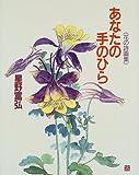 あなたの手のひら―花の詩画集