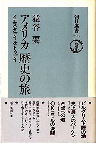 アメリカ歴史の旅―イエスタデイ&トゥデイ (朝日選書)
