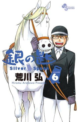 銀の匙 Silver Spoon (6) (少年サンデーコミックス)の詳細を見る