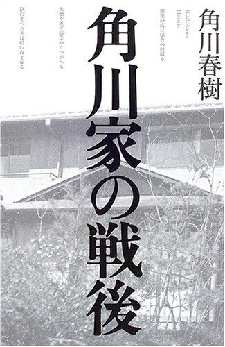 角川家の戦後