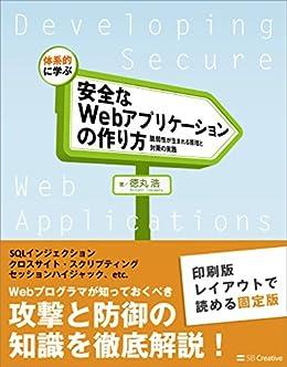 [徳丸 浩]の体系的に学ぶ 安全なWebアプリケーションの作り方[固定版] 脆弱性が生まれる原理と対策の実践