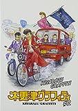 木更津グラフィティ Vol.2[DVD]