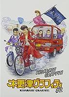 木更津グラフィティ Vol.2 [DVD]