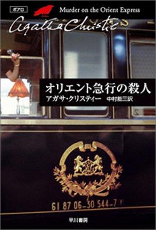オリエント急行の殺人 (ハヤカワ文庫―クリスティー文庫)の詳細を見る