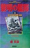 黎明の艦隊〈21〉環太平洋最終決戦 (歴史群像新書)