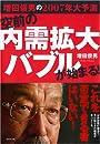 増田俊男の2007年大予測 空前の内需拡大バブルが始まる!