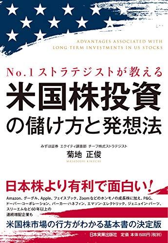 №1ストラテジストが教える 米国株投資の儲け方と発想法
