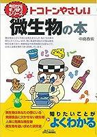 トコトンやさしい微生物の本 (今日からモノ知りシリーズ)