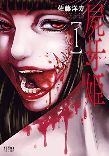 屍牙姫 1巻 (ゼノンコミックス) - 佐藤洋寿
