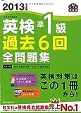 2013年度版英検準1級過去6回全問題集 (旺文社英検書) 旺文社