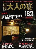 東京大人の宴182選 2016年版 こだわりの味に触れ、心和む。きらりと光る店を厳選。 (saita mook)