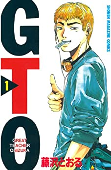 [藤沢とおる]のGTO(1) (週刊少年マガジンコミックス)