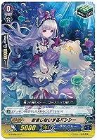カードファイトヴァンガード/冥刻の吸血姫/G-TD08/017おまじないするバンジー