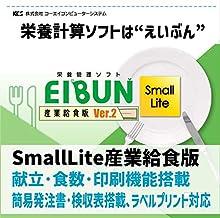栄養計算ソフトEIBUN Small Lite 産業給食版 Ver2