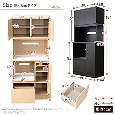 完成品食器棚【Wiora-ヴィオラ-】(キッチン収納・80cm幅)オーク