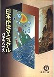 日本作法マニュアル (徳間文庫)