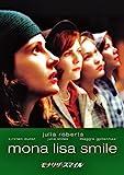 モナリザ・スマイル[DVD]