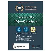 メディアカバーマーケット シャープ AQUOS 4T-C43AM1 [43インチ] 機種で使える【ブルーライトカット 反射防止 指紋防止 液晶保護フィルム】