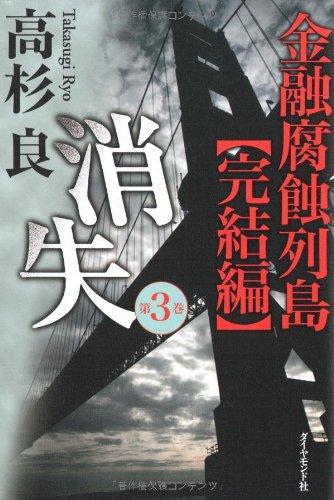 消失 第3巻―金融腐蝕列島【完結編】