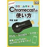 Chromecastの使い方 何ができる? テレビ×Google×スマホで写真もYouTubeもdビデオもビデオパスも! (impress QuickBooks)