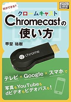 [甲斐 祐樹]のChromecastの使い方 何ができる? テレビ×Google×スマホで写真もYouTubeもdビデオもビデオパスも! (impress QuickBooks)