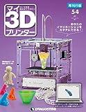 マイ3Dプリンター 再刊行版 54号 [分冊百科] (パーツ付)