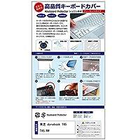 メディアカバーマーケット 東芝 dynabook T45 T45/RW [15.6インチ(1366x768)]機種用 【シリコンキーボードカバー フリーカットタイプ】
