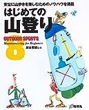はじめての山登り (OUTDOOR SPORTS)