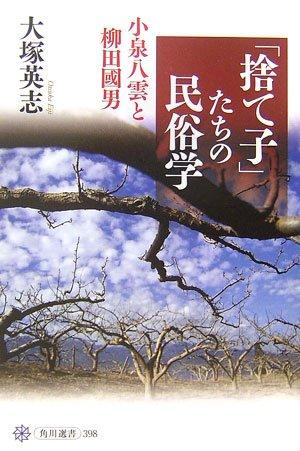 「捨て子」たちの民俗学 小泉八雲と柳田國男 (角川選書)の詳細を見る