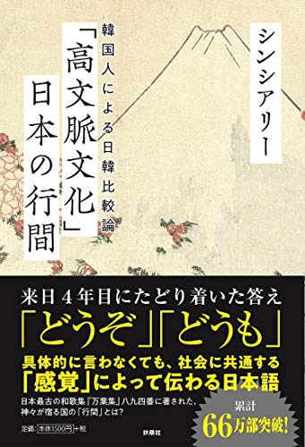「高文脈文化」日本の行間 ~韓国人による日韓比較論~