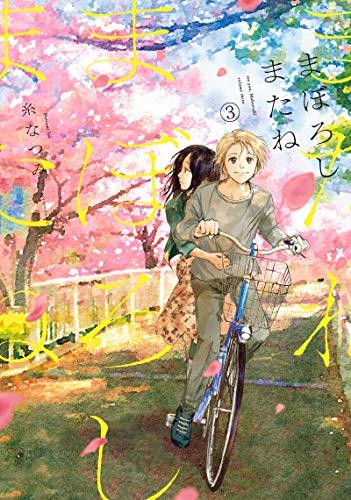 まぼろしまたね(3) (アクションコミックス)