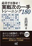 最善手を探せ! 実戦次の一手トレーニング180 (マイナビ将棋文庫)