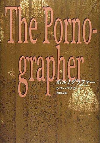 ポルノグラファー