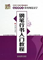 Word: good helper. commonly used standard Chinese pen running script introductory tutorial(Chinese Edition)